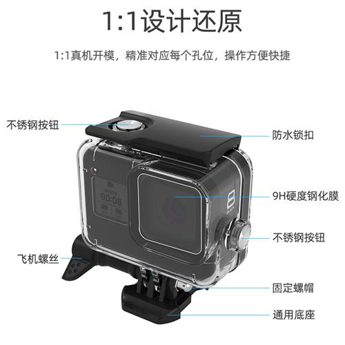 gopro8-相机防水壳-主图-4.jpg